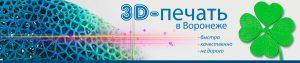 3D-печать на заказ в Воронеже