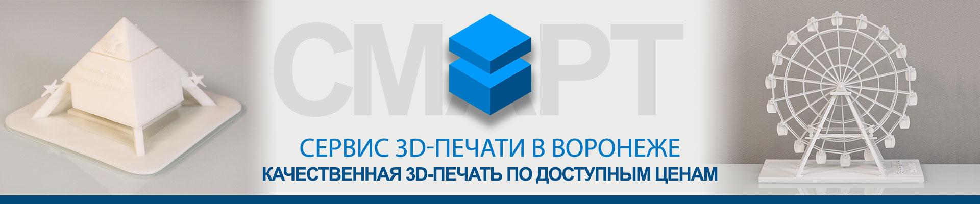 Сервис 3D-печати 3D Smart