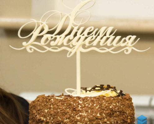Топпер С днем рождения - 3D-печать