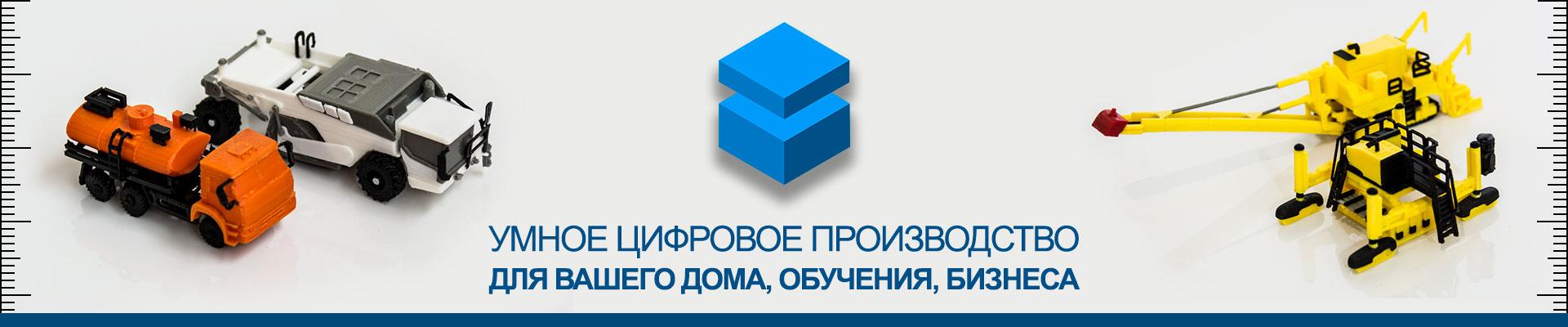 Цифровое производство 3D Smart Воронеж